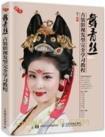 舞青丝:古装影视发型完全学习教程