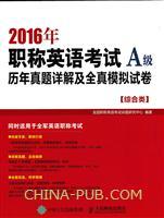 2016年职称英语考试历年真题详解及全真模拟试卷A级(综合类)