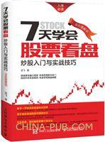 7天学会股票看盘:炒股入门与实战技巧(全彩图解版)