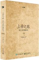 上帝之眼:旅行者的摄影书(第2版)(全彩)