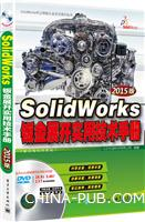 钣金展开实用技术手册(SolidWorks 2015版)(配全程视频教程)