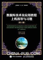 数据库技术及应用教程上机指导与习题(第2版)