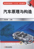汽车原理与构造