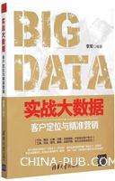 实战大数据:客户定位和精准营销