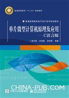 单片微型计算机原理及应用――C语言版