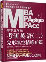 2016MBA、MPA、MPAcc等专业学位考研英语
