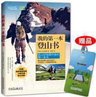 我的第一本登山书