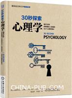 30秒探索:心理学
