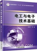电工与电子技术基础