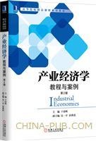(特价书)产业经济学:教程与案例(第2版)