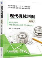 现代机械制图(第2版)