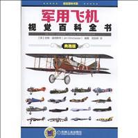军用飞机视觉百科全书(典雅版)