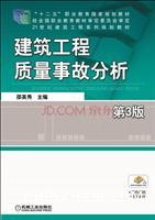 建筑工程质量事故分析 第3版