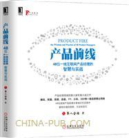 (www.wusong999.com)产品前线:48位一线互联网产品经理的智慧与实战