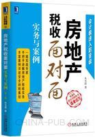 房地产税收面对面:实务与案例(第2版)(china-pub首发)
