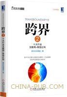 跨界2:十大行业互联网+转型红利(精装)