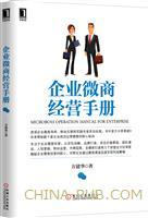 (特价书)企业微商经营手册