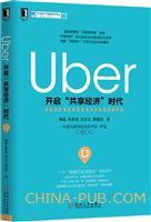 "Uber:开启""共享经济""时代(china-pub首发)"