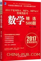 2017年MBA、MPA、MPAcc管理类联考数学精选500题
