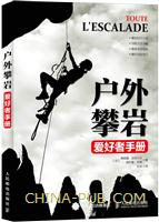 户外攀岩爱好者手册