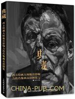 典藏――西方绘画大师极具影响力的肖像画高清图集