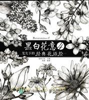 黑白花意4――笔尖下的经典花语绘