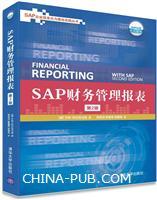 SAP财务管理报表(第2版)