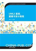UML2 基础、建模与设计教程