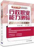 行政职业能力测验近年真卷三步半解析・联考版