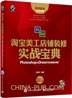 淘宝美工店铺装修实战宝典(Photoshop+Dreamweaver)