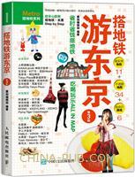 搭地铁游东京(第3版)
