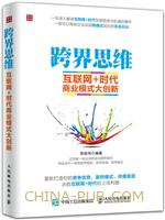 跨界思维:互联网+时代商业模式大创新