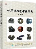中国煤雕艺术源流考