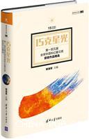15克星光:第一至五届全球华语科幻星云奖获奖作品精选(精装)