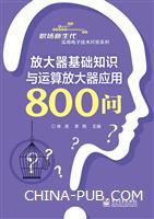放大器基础知识与运算放大器应用800问