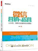 微信营销与运营:公众号、微商与自媒体实战揭秘(china-pub首发)