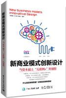 """新商业模式创新设计:当资本插上""""互联网+""""的翅膀(china-pub首发)"""