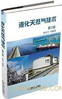 液化天然气技术(第2版)
