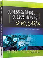 机械装备缺陷、失效及事故的分析与预防