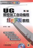 UG数控加工自动编程经典实例教程 (第2版)
