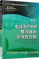 电压型PWM整流器的非线性控制(第2版))