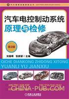 汽车电控制动系统原理与检修(第2版)