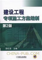 建设工程专项施工方案编制 (第2版)