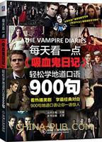 每天看一点《吸血鬼日记》,轻松学地道口语900句