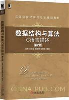 数据结构与算法:C语言描述(第2版))
