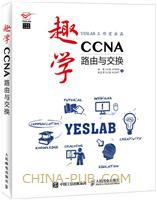 趣学CCNA――路由与交换