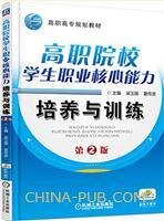 高职院校学生职业核心能力培养与训练 (第2版)