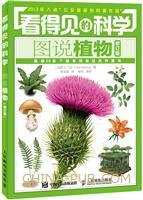 看得见的科学――图说植物(修订版)