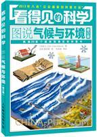 看得见的科学――图说气候与环境(修订版)