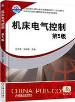 机床电气控制 (第5版)